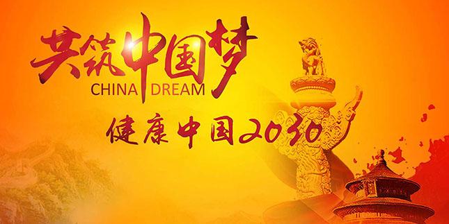 健康中国2030