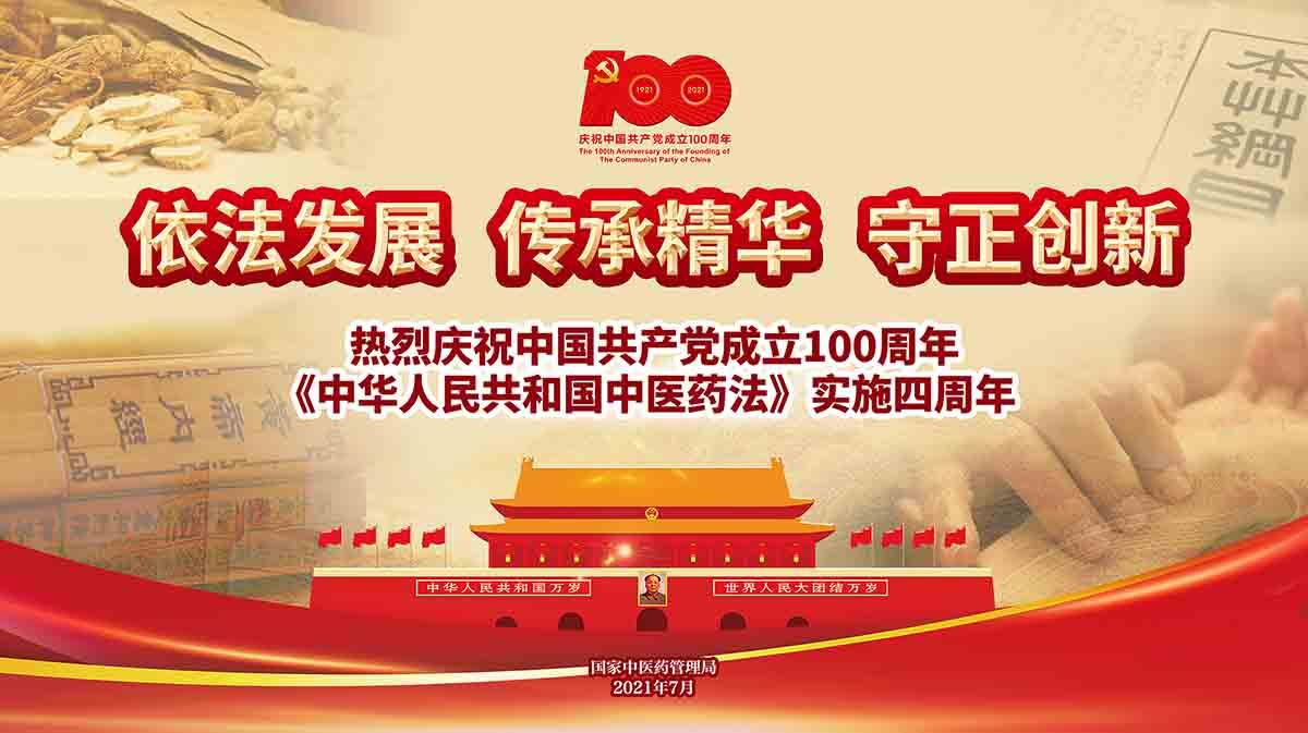 中医药法实施四周年