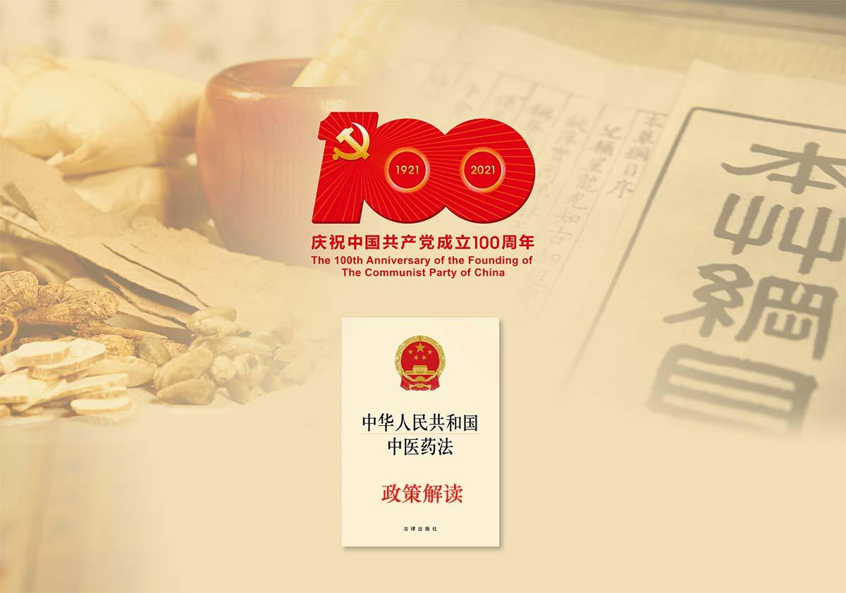 中医药法政策解读